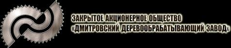 Лого Дмитровский деревообрабатывающий завод