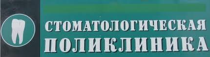 Лого стоматологическая поликлиника