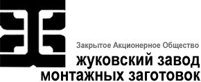 Лого Жуковкий завод монтажных установок