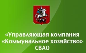 """Лого УК """"Коммунальное хозяйство"""" СВАО"""