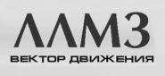 Лого ЛЛМЗ Вектор Движения