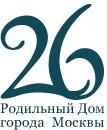 Лого 26 Родильный Дом г.Москвы