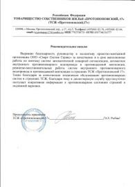 Otzyv smart sistem servis 6