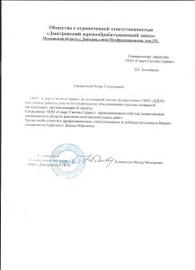 Otzyv smart sistem servis 4