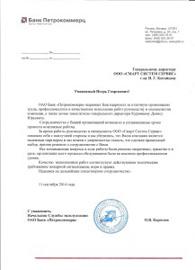 Otzyv smart sistem servis 2