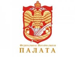 Федеральная Нотариальная Палата